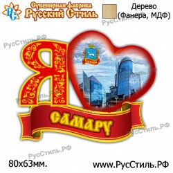 "Магнит ""Оренбург Полистоун фигурный_03"""