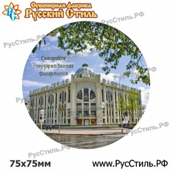 "Магнит ""Павлово 2-х ур._07"""