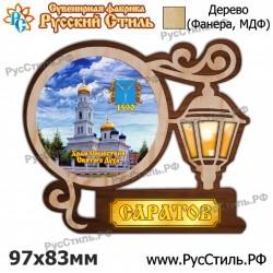 """Магнит """"Рославль Полистоун фигурный_03"""""""