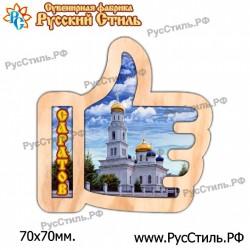 """Магнит """"Рославль Полистоун фигурный_04"""""""