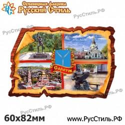 """Магнит """"Рязань Полистоун фигурный_03"""""""