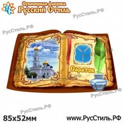 """Магнит """"ФСО Полистоун фигурный_01"""""""