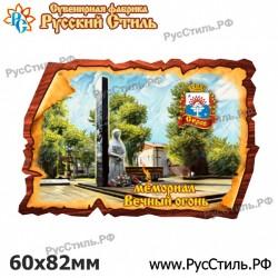"""Магнит """"Серпухов Полистоун фигурный_04"""""""