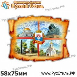 "Магнит ""Старый Оскол Полистоун фигурный_01"""