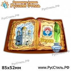 "Магнит ""Старый Оскол Полистоун фигурный_02"""