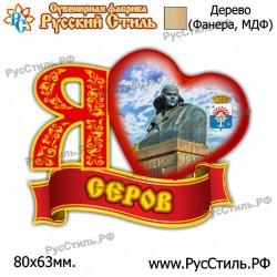 """Магнит """"Шебекино Полистоун фигурный_02"""""""