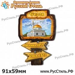 """Магнит """"Шебекино Полистоун фигурный_03"""""""