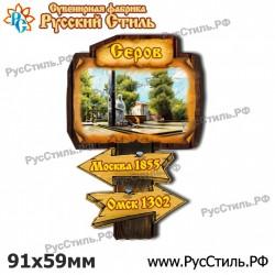 """Магнит """"Щигры Полистоун фигурный_01"""""""