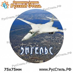 """!Магнит """"Брянск Полистоун фигурный_22"""""""