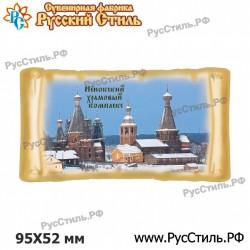 """Магнит """"Верховье Рубль большой_01"""""""