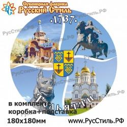 """!Магнит """"Рославль Полистоун фигурный_10"""""""