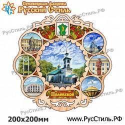 """Магнит """"Медногорск Полистоун фигурный_03"""""""