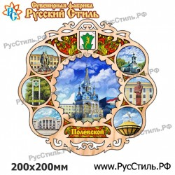 """Магнит """"Новотроицк Полистоун фигурный_01"""""""
