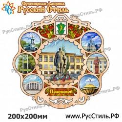 """Магнит """"Новотроицк Полистоун фигурный_02"""""""