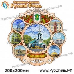 """Магнит """"Новотроицк Полистоун фигурный_03"""""""