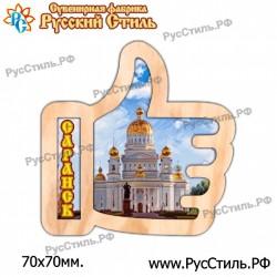 "Магнит ""Черемисиново 2-х ур._12"""