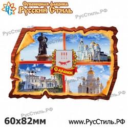 """!Магнит """"Брянск Полистоун фигурный_29"""""""