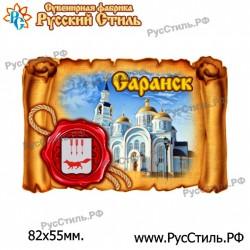 "!Магнит ""Курск Полистоун фигурный_22""%арка"