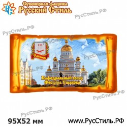 "!Магнит ""Самара Полистоун фигурный_19"""