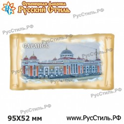 "!Магнит ""Самара Полистоун фигурный_20"""