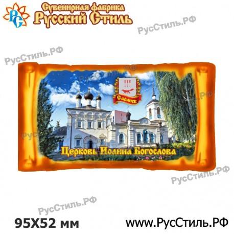 "!Магнит ""Самара Полистоун фигурный_21"""