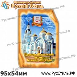 """!Магнит """"Саратов Полистоун фигурный_22"""""""