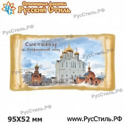 """Магнит """"Пенза 2-х ур._05"""""""