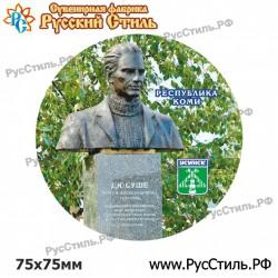 """Магнит """"Пенза Тарелка Керамика 70 мм_02"""""""