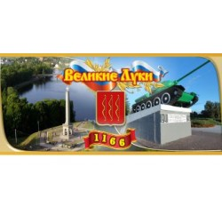 """Тарелка деревянная Большая """"Верхняя Пышма_03"""""""