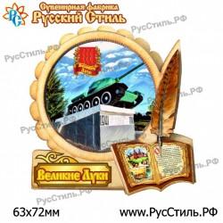 """Магнит """"Казань АвтоНомер_01"""""""