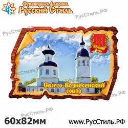 """Магнит """"Первоуральск 2-х ур._01"""""""