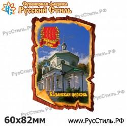 """Магнит """"Первоуральск 2-х ур._02"""""""