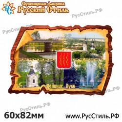 """Магнит """"Первоуральск 2-х ур._03"""""""