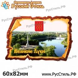 """Магнит """"Первоуральск 2-х ур._04"""""""