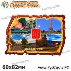 """Магнит """"Первоуральск 2-х ур._05"""""""