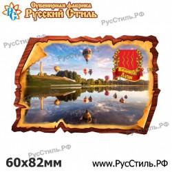 """Магнит """"Первоуральск АвтоНомер_01"""""""