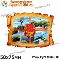 """Магнит """"Первоуральск Полистоун фигурный_16"""""""