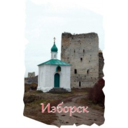 "!Магнит ""Оренбург Полистоун фигурный_22"""