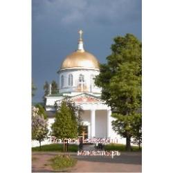 """Магнит """"Белгород Полистоун объем._28"""""""