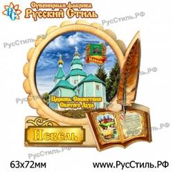 """Магнит """"Оренбург Полистоун объем._26"""""""