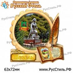 """Магнит """"Оренбург Полистоун объем._27"""""""