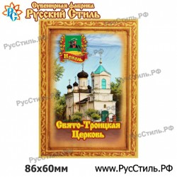 "!Магнит ""Арзамас Полистоун фигурный_21"""