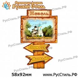 "!Магнит ""Арзамас Полистоун фигурный_22"""
