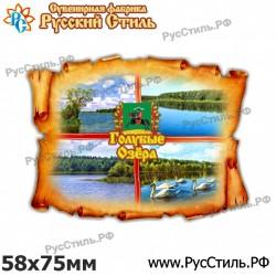 "!Магнит ""Белгород Полистоун фигурный_36"""