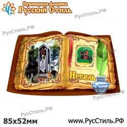 "!Магнит ""Белгород Полистоун фигурный_37"""