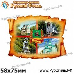 """!Магнит """"Воронеж Полистоун фигурный_35"""""""