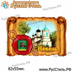 """!Магнит """"Железногорск Полистоун фигурный_22"""""""