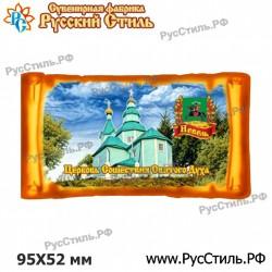 "!Магнит ""Калуга Полистоун фигурный_26"""