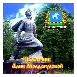 "!Магнит ""Муром Полистоун фигурный_21"""