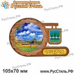 """!Магнит """"Серпухов Полистоун фигурный_36"""""""
